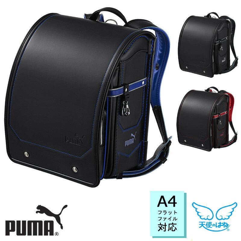 ランドセル プーマ 天使のはね 男の子 2020年 セイバン PUMA PB19GE A4フラットファイル対応