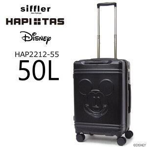 シフレ ハピタス スーツケース ディズニー ミッキー HAP2212-55 ハードジッパー グリップマスター搭載 Siffler HAPI+TAS DISNEY MICKEY キャリーバッグ キャリーケース TSAロック 軽量丈夫 Mサイズ 50L 3.9kg