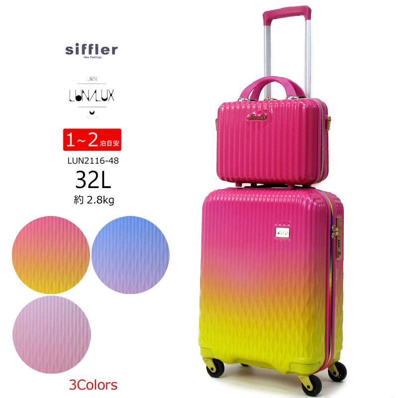シフレ ルナルクス Siffler LUNALUX スーツケース キャリーバッグ 機内持ち込みサイズ ハードジッパー 32L 2.8kg 1泊-2泊 LUN2116-48 あす楽対応【ラッピング不可商品】 楽天 通販 正規品