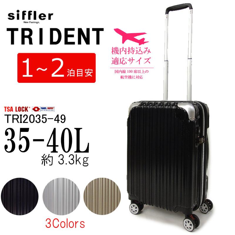 シフレ Siffler スーツケース 機内持ち込みサイズ キャリーバッグ キャリーケース 軽量丈夫 4輪 Sサイズ ジッパー (35-40L/1泊-2泊)トライデント TRIDENT TRI2035-49