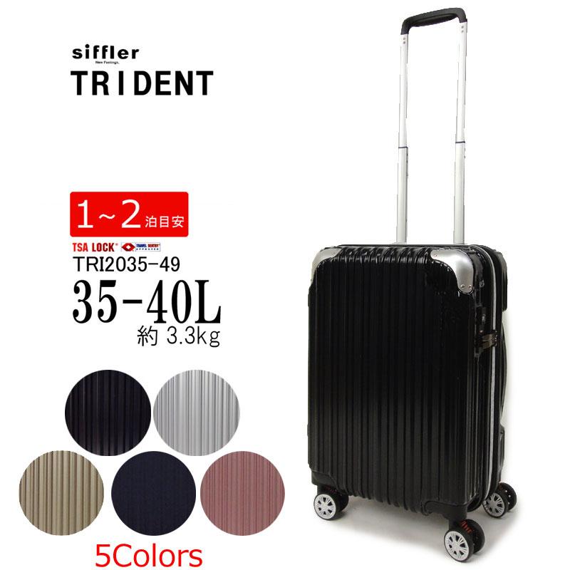 30%OFFセール!シフレ Siffler スーツケース 機内持ち込みサイズ キャリーバッグ キャリーケース 軽量丈夫 4輪 Sサイズ ジッパー (35-40L/1泊-2泊)トライデント TRIDENT TRI2035-49 楽天 通販 正規品