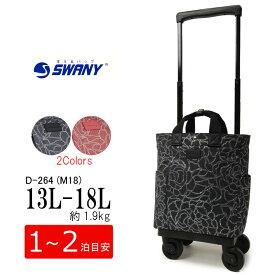スワニー SWANY キャリーバッグ ソフトキャリーケース スーツケース 機内持ち込みサイズ 軽量 (1泊〜2泊) フローロ D-264 (M18)【ラッピング不可商品】キャリーバッグ 軽量丈夫 あす楽対応 正規品
