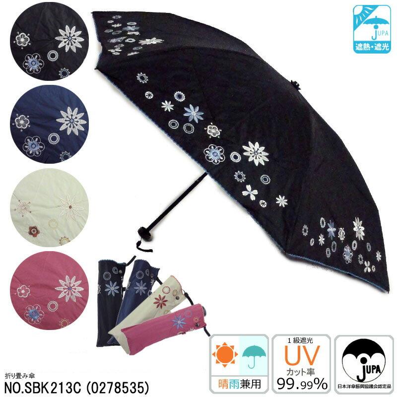 晴雨兼用 折り畳み傘 日傘 50cm ショートタイプ 1級遮光 遮光率99%以上 UVカット 日傘 軽量 紫外線対策 ブランド 傘 エイジングケア レディース かわいい おしゃれ 遮光 軽量 SBK213C (0278535) 正規品 母の日ギフト