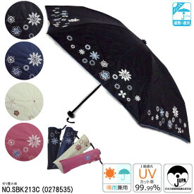 晴雨兼用 折り畳み傘 日傘 50cm ショートタイプ 1級遮光 遮光率99%以上 UVカット 日傘 軽量 紫外線対策 ブランド 傘 エイジングケア レディース かわいい おしゃれ 遮光 軽量 SBK213C (0278535) 正規品