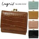 アングリッドUngrid三つ折り財布クロコがま口財布UNG-51310