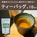 お茶 ハーブティー マンジェリコン茶 ティーバッグ