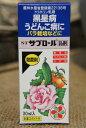 STサプロール乳剤 30ml 殺菌剤【資材】【農薬】【薬剤】