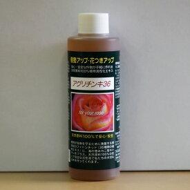 アグリチンキ36 (200ml) 天然原料100%植物活性エキス 【資材】 植物活性剤