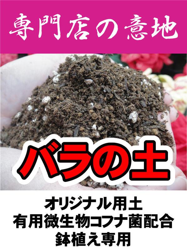 鉢植え専用 バラの土 ( 14L ) 【資材】 バラ専用 培養土●●
