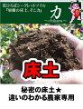 花ひろばシークレットソイル(20L)