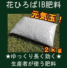 花ひろばIB肥料元気玉!(2kg)【資材】バラ果樹庭木の肥料化成肥料●●
