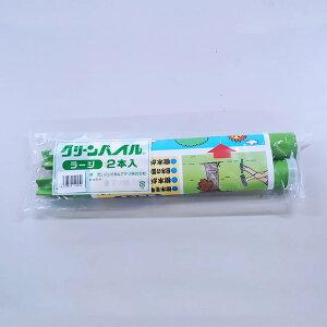 ■植木専用肥料■ グリーンパイル (打込式 置き型肥料) ラージサイズ2本入り 【資材】 【最安値】 専用肥料 【店長おすすめ資材】