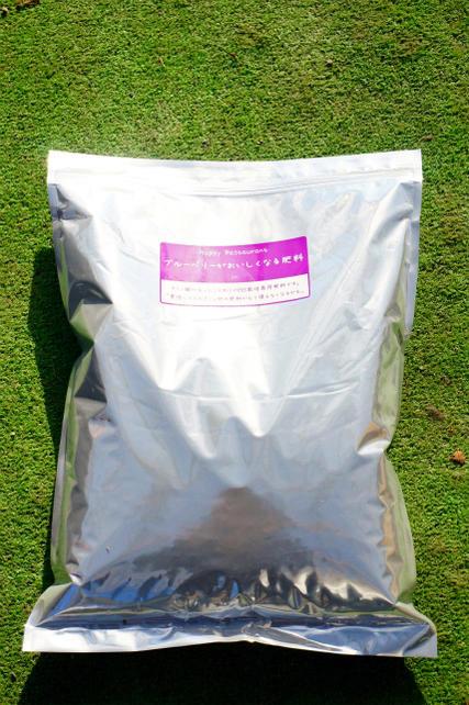 ブルーベリーの肥料 【 ブルーベリーがおいしくなる肥料 】 (2kg) 果樹の肥料 【資材】 果樹 肥料 ひりょう 有機肥料●●