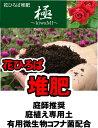 地植えに使う用土 堆肥 「極み」 (14L) 【資材】 土壌改良材