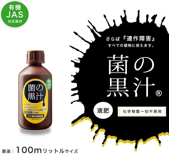 【連作障害を防ぐ液肥】菌の黒汁 100ml (キンノクロジル) 【JAS有機対応資材】有機液体堆肥