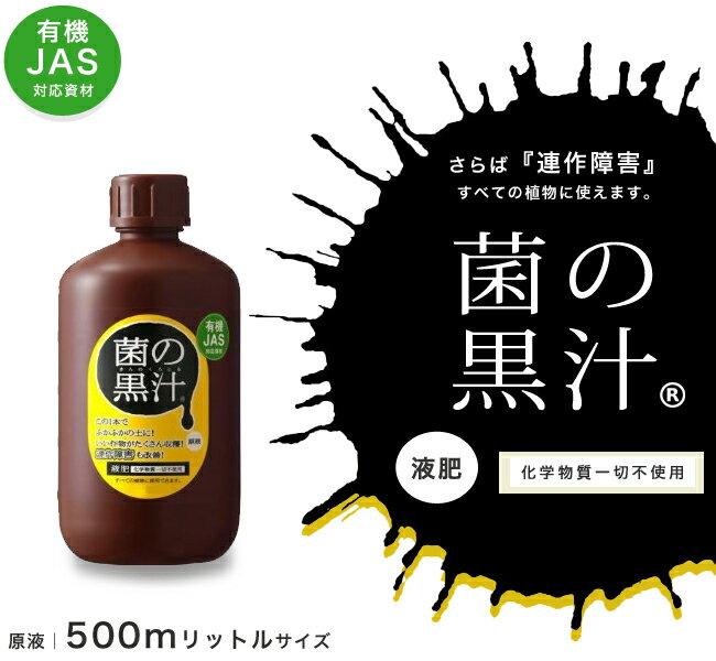 【連作障害を防ぐ液肥】菌の黒汁 500ml (キンノクロジル) 【JAS有機対応資材】有機液体堆肥