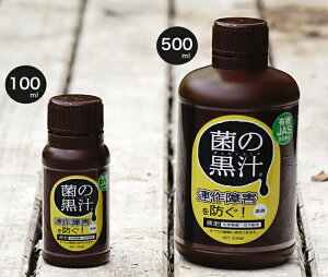 【連作障害を防ぐ液肥】 菌の黒汁 100ml (キンノクロジル) 【JAS有機対応資材】 有機液体堆肥