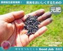【果実をおいしくする元肥】幸せをつれてくるGood Jobその1 ( 果樹苗生産者も使う極上有機石灰 ) 有機由来100% 【2kg …