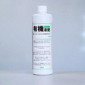 有機液肥オーガニック550ml【資材】 有機質肥料