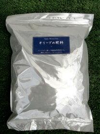 オリーブの肥料 (アミノ酸入り有機肥料) 【資材】 果樹 肥料 ひりょう 有機肥料