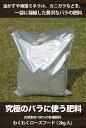【極上】 バラの肥料 【 わくわくローズフード 】 (2kg) 【資材】 肥料 ひりょう 有機肥料 バラ バラの肥料 ニーム キトサン カニガ…