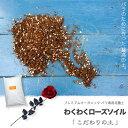 ■プレミアム バラ培養土■ わくわくローズソイル ( 14L ) 【資材】 バラ専用 培養土 オーガニック培養土 ニーム キ…