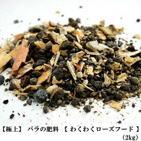 【極上】 バラの肥料 【 わくわくローズフード 】 (2kg) 肥料 ひりょう 有機肥料 バラ バラの肥料