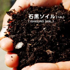 庭植えに使う土 石黒ソイル( ISHIGURO SOIL )(14L) 堆肥 【資材】 土壌改良材 土壌改良剤 庭植え 専用用土 ●●