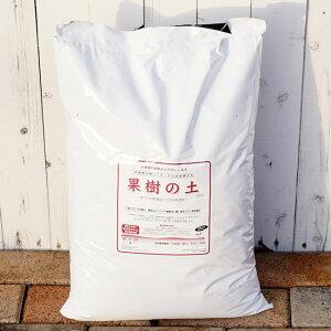 鉢植え専用 果樹の土 (肥料入り) ( 14L) 【資材】 落葉果樹専用 培養土●●