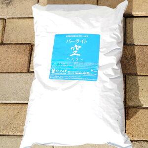 黒曜石 パーライト 『空』 (14L) 長野県産 資材 水はけを良くする 土壌改良