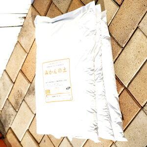 ■送料無料■ みかんの土 (肥料入り)【3袋セット販売】 (42L) 【資材】 常緑果樹専用 培養土 ミカン 蜜柑 【北海道、沖縄、離島不可】