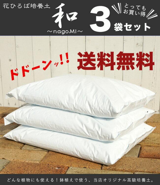 送料無料 3袋セット 培養土 「和み」 (42L) 花と野菜の土 【資材】 【北海道、沖縄、離島不可】