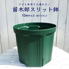 苗木部スリット鉢(10号)【資材】