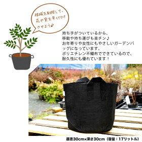 根域制限ガーデンバッグ(直径30cm×深さ30cm)