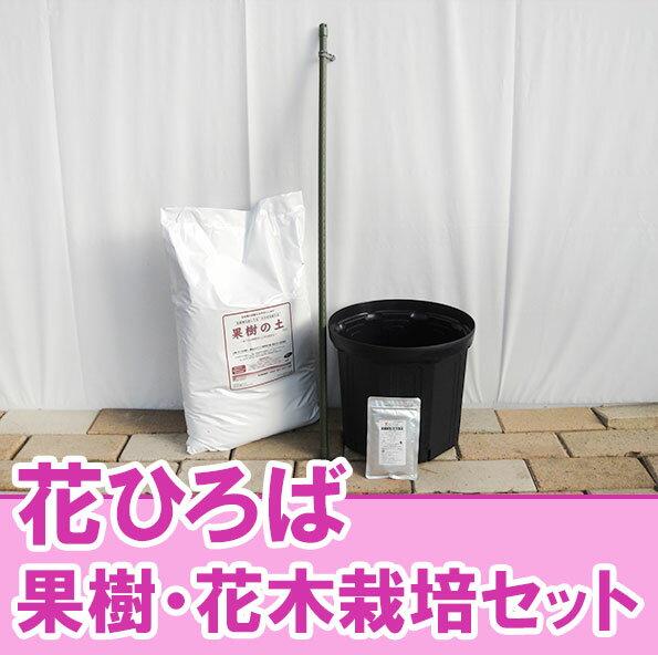 初心者向け♪果樹・花木鉢植え栽培セット【資材】 果樹苗