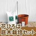 初心者向け♪庭木鉢植え栽培セット【資材】