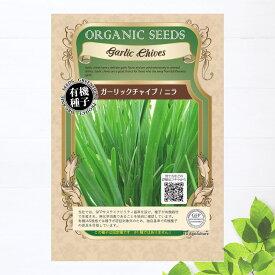 有機種子 ガーリックチャイブ/ニラ S  種蒔時期 4〜6月、9〜10月 【 ネコポス可 】