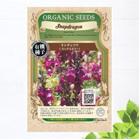 【有機種子】 キンギョソウ Sサイズ 0.2g 種蒔時期 3〜5月、8〜10月