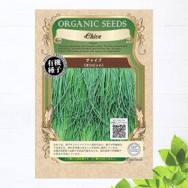 【有機種子】 チャイブ(ポリビット) Sサイズ 0.2g(約160粒) 種蒔時期 3〜5月、9〜10月