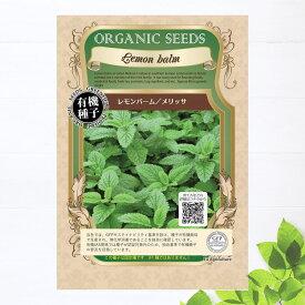 【有機種子】 レモンバーム/メリッサ Sサイズ 0.2g(約300粒) 種蒔時期 4〜6月、9〜10月