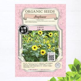【有機種子】 ひまわり/中輪/黄 Sサイズ 1g(約80粒) 種蒔時期 4〜6月