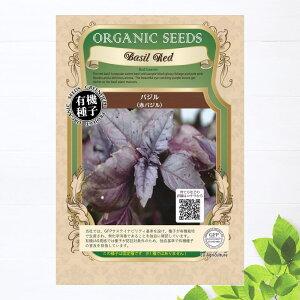 【有機種子】 バジル(赤バジル) Sサイズ 0.5g(約380粒) 種蒔時期 4〜6月、8〜9月