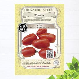 有機種子 トマト 種 (イタリアントマト サンマルツァーノ) 【 ネコポス可 】