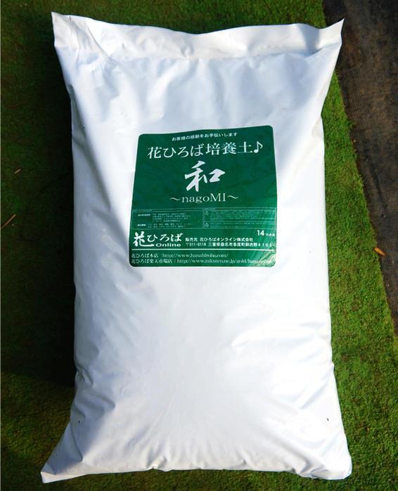 培養土 「和み」 花ひろば培養土 (14L) 花と野菜の土 【資材】当店生産者も使う高級培養土