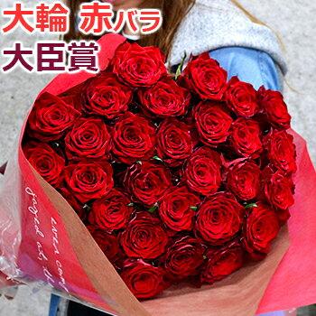 大臣賞 大輪バラの花束 本数指定OK【即日発送14時までOK】誕生日 結婚記念日に 妻 プレゼント 母の日 還暦祝い プロポーズ10本 20本 30本 卒業祝い 薔薇 赤 花束