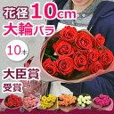 バラの花束 結婚記念日 プレゼントに妻へ。誕生日や父の日のギフトに大輪 薔薇の花束を プロポーズにも。送料無料(10本〜)