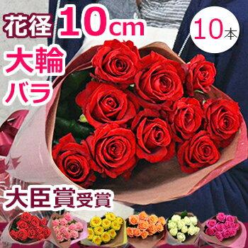 【バラの花束】薔薇 結婚記念日 誕生日 プレゼント 妻 プロポーズ 本数指定 大輪(10本〜)【送料無料】