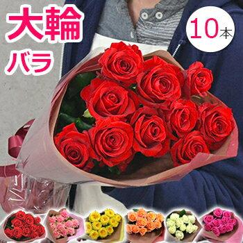 大輪 バラ 花束 薔薇 結婚記念日 誕生日 妻 プレゼント クリスマス プロポーズ 本数指定 10本〜