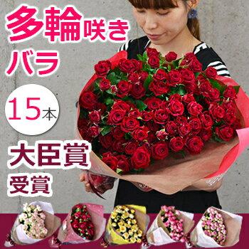 スプレーバラの花束 結婚記念日 妻 プレゼント 誕生日 プロポーズ 薔薇 本数指定(15本)