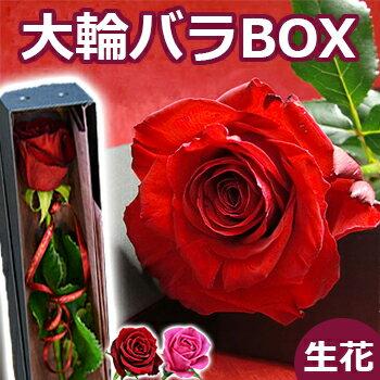 結婚記念日 バラの花束(一輪 ボックス 1本 一本 1輪 薔薇)誕生日 ホワイトデー プレゼント 箱入り 妻 両親 プロポーズ